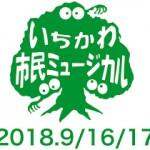 市民ミュージカルロゴ