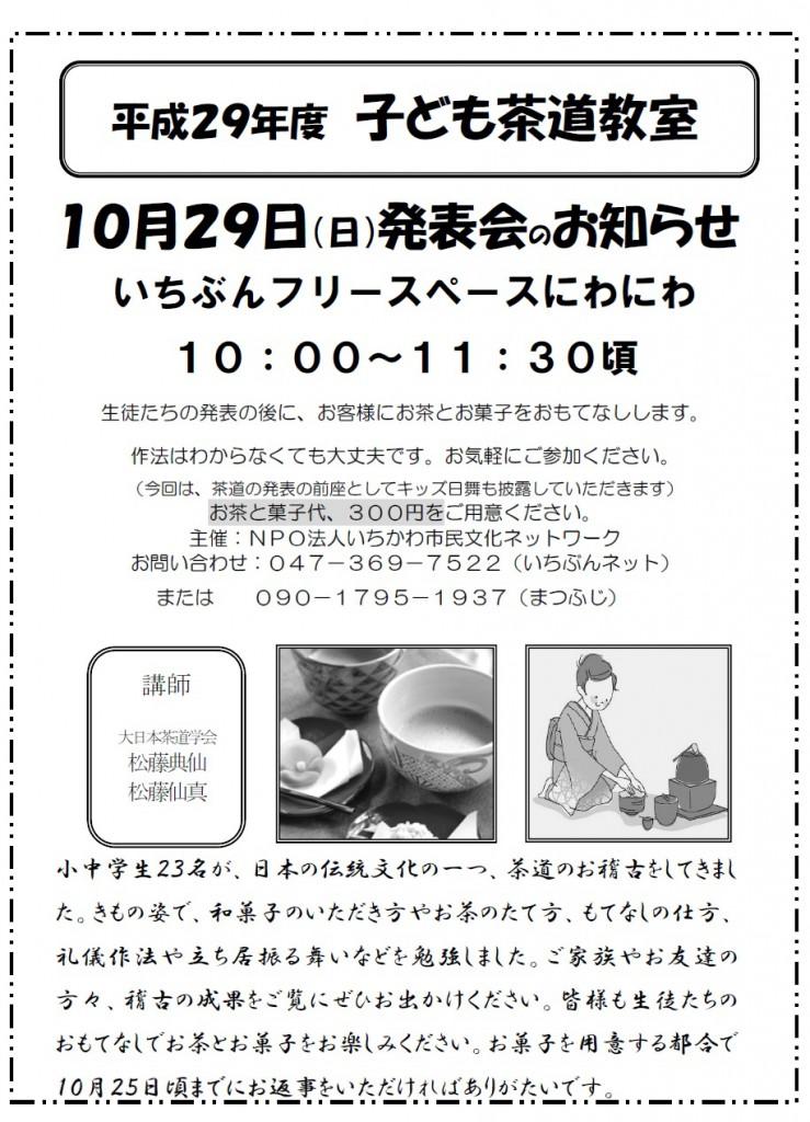 2017茶道発表会HP用1