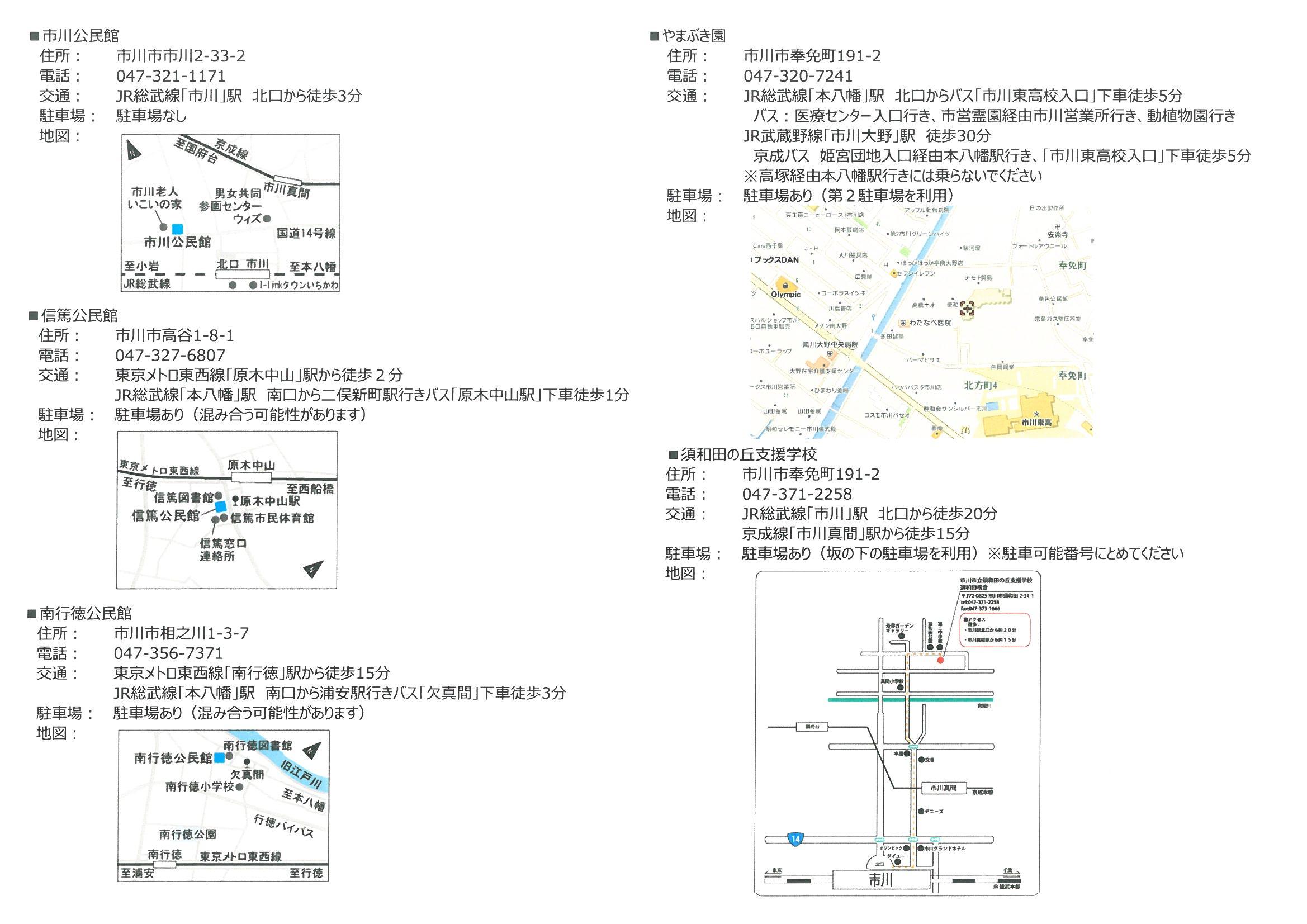 チャレンジド・アーツ スケジュール裏面_SKMBT_C25315051419271