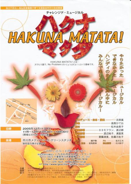 hakuna_flyer