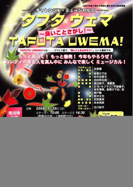 taftauema_flyer