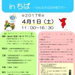 keihatudei170401_1