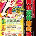 11th_kabuki_omote