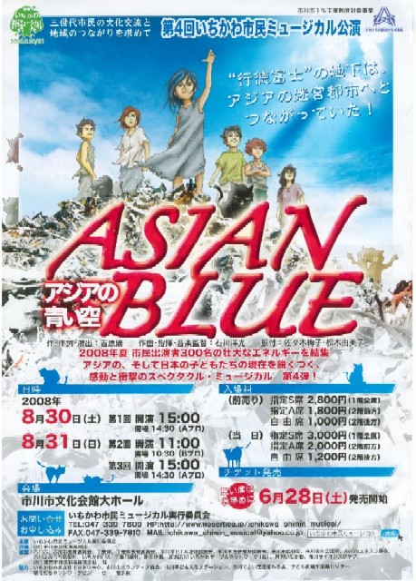 asianblue_flyer