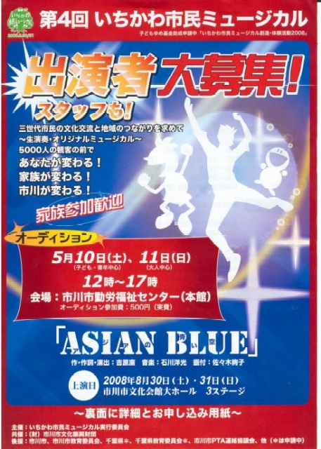 asianblue_audition