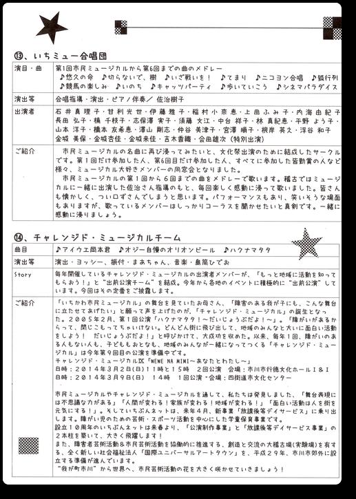 市ミュー合唱団 チャレンジド