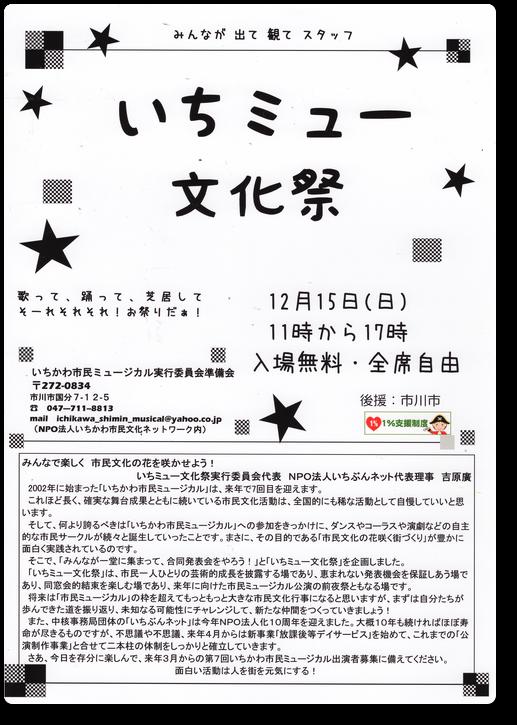 文化祭表紙