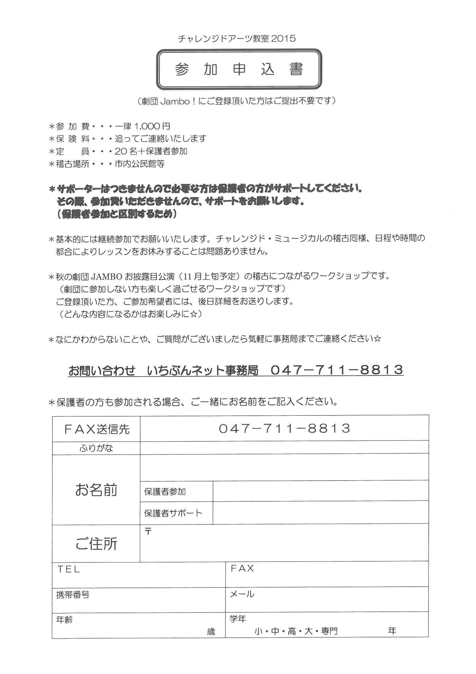 チャレンジドアーツ申込書SKMBT_C25315050215210