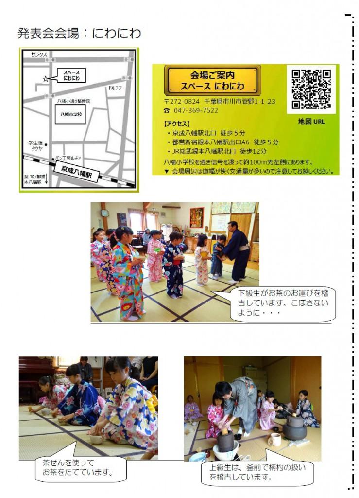 2017茶道発表会HP用2