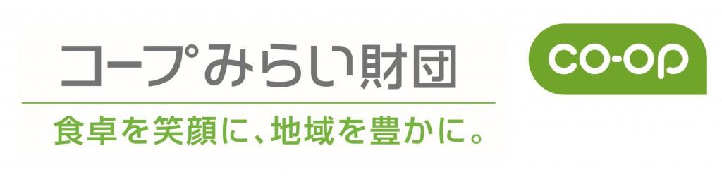 ☆財団ロゴ(カラー)